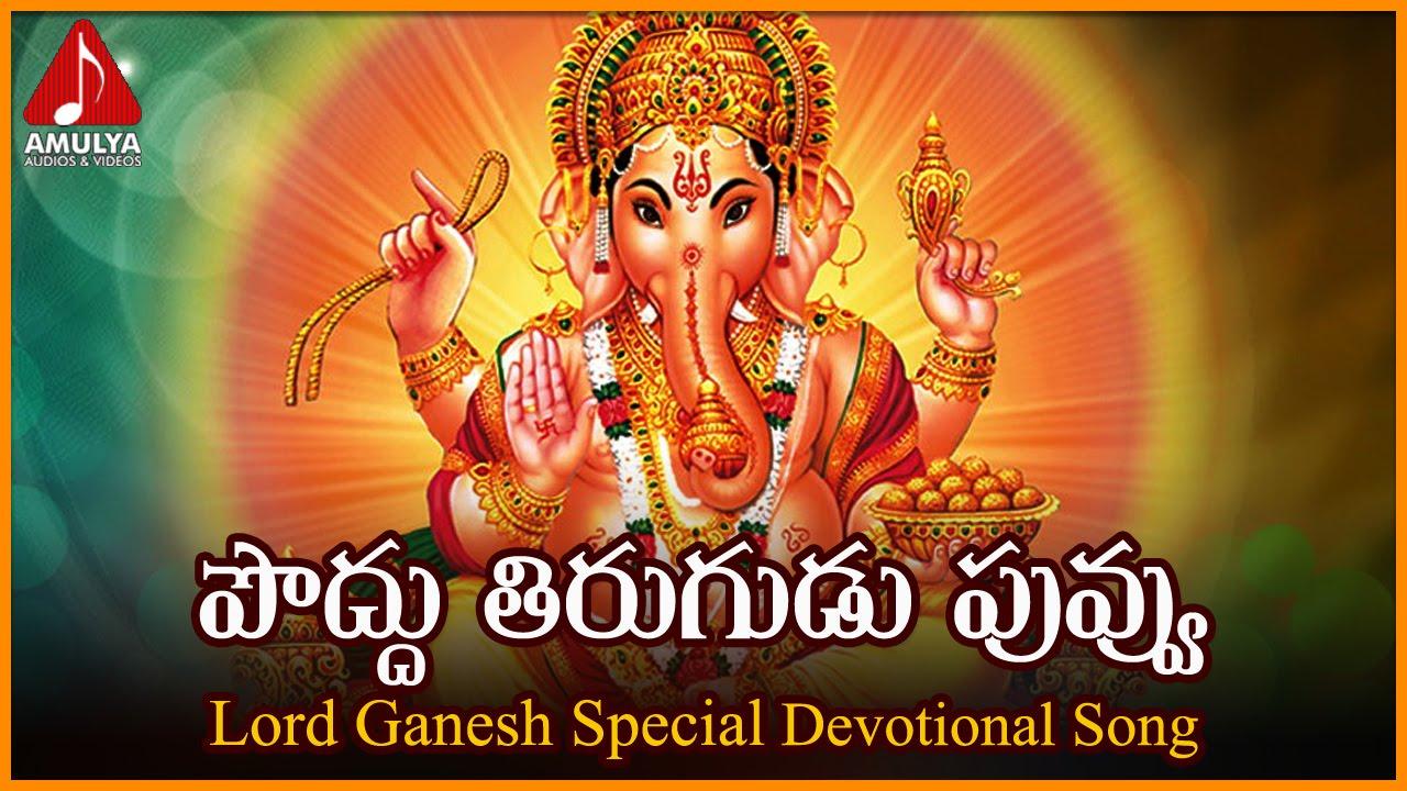 lord ganesha telugu dj mp3 songs free download