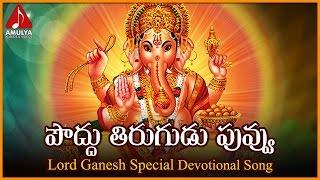 Lord Ganesha Devotional Songs | Poddu Tirugudu Puvvu Vole Folk Song | Amulya Audios And Videos