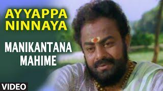 Ayyappa Ninnaya Video Song I Manikantana Mahime I S.P. Balasubrahmanyam