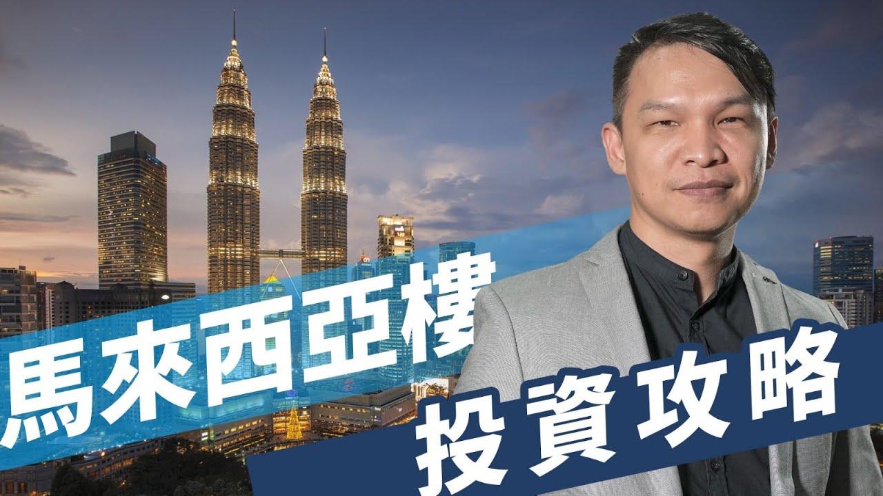 外地樓【HEA富|郭釗】馬來西亞樓投資攻略 - YouTube