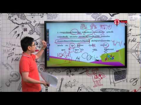 สอนศาสตร์ : ม.ต้น : ภาษาไทย : สระในภาษาไทย