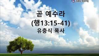20171210 곧 예수라(행13:15-41) 유충식목사