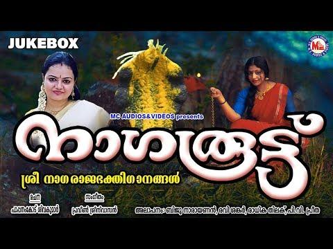 മണ്ണാറശ്ശാലആയില്ല്യം സ്പെഷ്യൽഗാനങ്ങൾ SarppaPattukal  Hindu Devotional Songs Malayalam HinduSongs