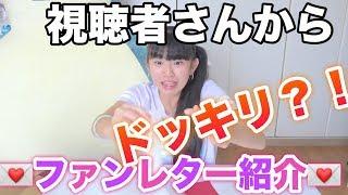 ファンレター紹介!視聴者さんからドッキリされてゆーぽん叫ぶwwww thumbnail