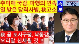 [고영신TV](2부)추…
