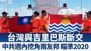 台灣與吉里巴斯斷交|中共週內挖角兩友邦 瞄準2020|午間新聞【2019年9月20日】|新唐人亞太電視