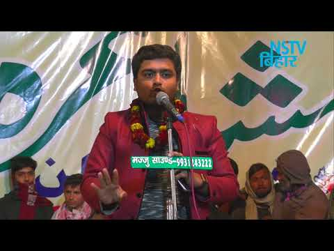 Akmal balrampuri letest Mushaira.Narpatganj Araria Bihar/11/01/2018