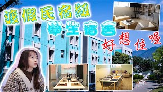淡江大學 渡假民宿級的學生宿舍~  怎麼這麼好  好想住喔~