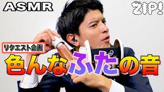【ASMR・音フェチ】ふたを開閉、時々食べたり飲んだり【ZIP!公式チャンネル】 thumbnail