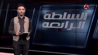 السلطة الرابعة | 21 - 10 - 2018 | تقديم اسامة سلطان | يمن شباب