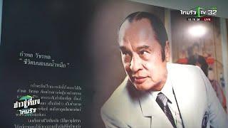 เตรียมงาน-100-ปี-ชาตกาล-กำพล-วัชรพล-19-08-62-ข่าวเที่ยงไทยรัฐ