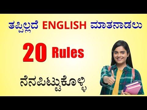 Class 100 | TWENTY Grammar rules to speak correct English (In KANNADA)