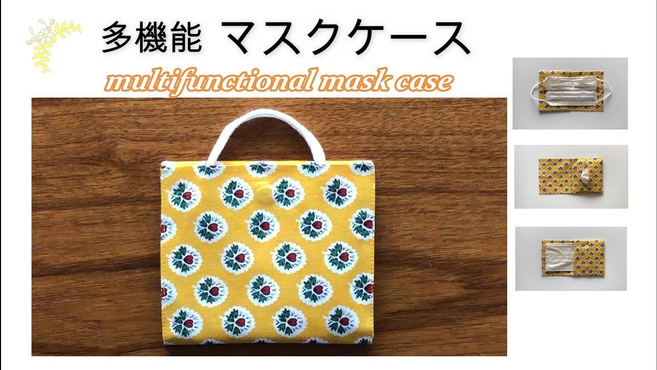 【多機能】マスクケース 仮置き用!切らずに作る!/ティッシュケース/ポケット付き