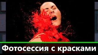 Фотосессия с красками | Супермодель по-украински 2(Модели одеваются тут - https://rdr.salesdoubler.com.ua/in/offer/276?aid=1410., 2016-08-01T19:04:11.000Z)