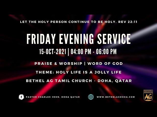 BETHEL AG TAMIL CHURCH | FRIDAY EVENING SERVICE - 15-OCT- 2021