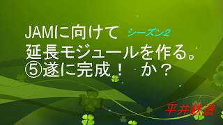 JAMに向けて シーズン2 延長モジュールを作る。⑤遂に完成! か? 平井鉄道 鉄道模型