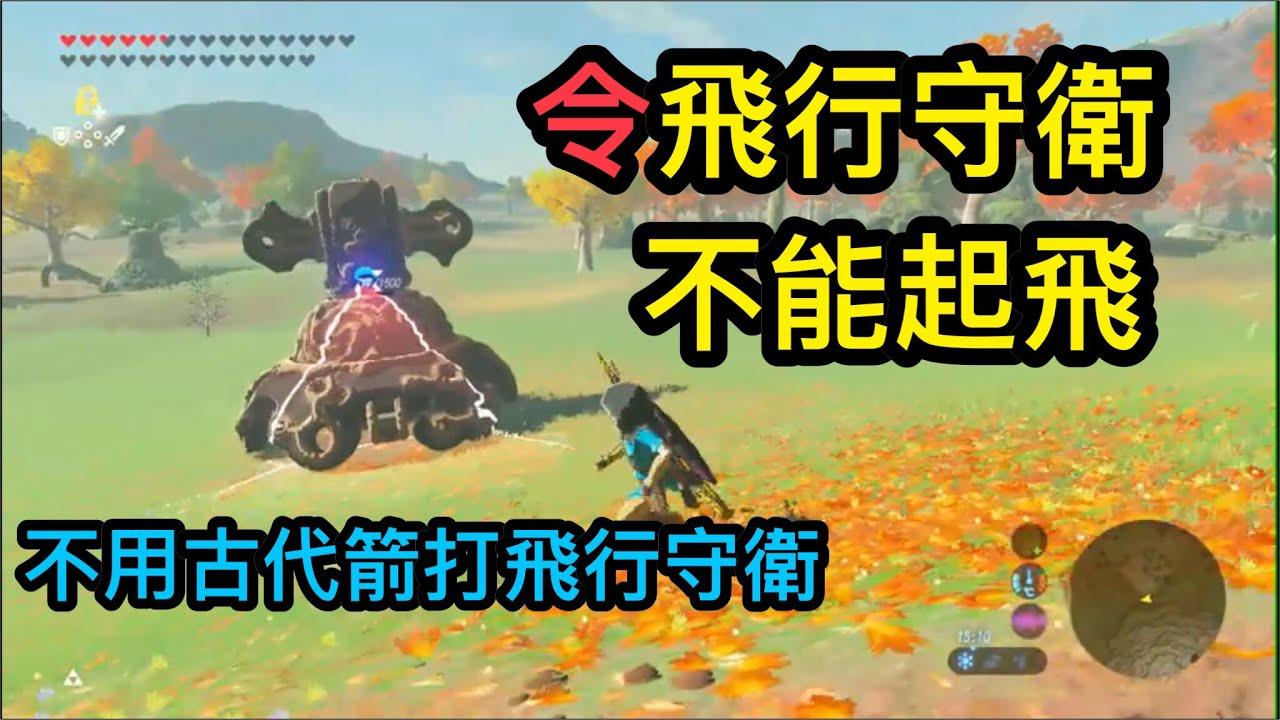 【薩爾達傳說 : 曠野之息】沒古代箭打飛行守衛的方法(非盾反) - YouTube