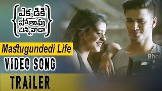 Ekkadiki Pothavu Chinnavada Song Trailers || Masthundi Life Song Trailer
