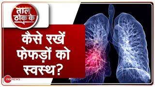 Taal Thok Ke LIVE: फेफड़े स्वस्थ, कोरोना पस्त! | COVID-19 Effects on Lungs | Coronavirus |Hindi News