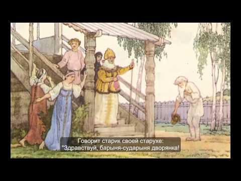 А  Пушкин Сказка о рыбаке и рыбке   Золотая рыбка   Сказка Золотая рыбка