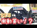 まーにゃの休日『ぴーしま(FD3S用に)22万のホイール衝動買い!?』