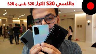 نظرة اولى على عائلة الـ Galaxy S20 وتفاصيل الـ S20 Ultra اقوى هاتف من سامسونج!