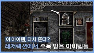 [Diablo2] 수수는 잊으세요! 레저렉션에서 역주행…