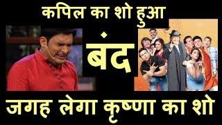 The Kapil Sharma Show Replaced By The Drama Company, वार्निंग के बाद सोनी ने कपिल के शो को किया बंद