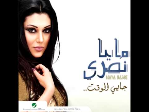 Maya Nasri ... Jayi El Waqt | مايا نصري ... جايي الوقت
