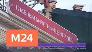 Смотреть видео Закон о перепродаже билетов на ЧМ-2018 предложили распространить на другие сферы - Москва 24 онлайн