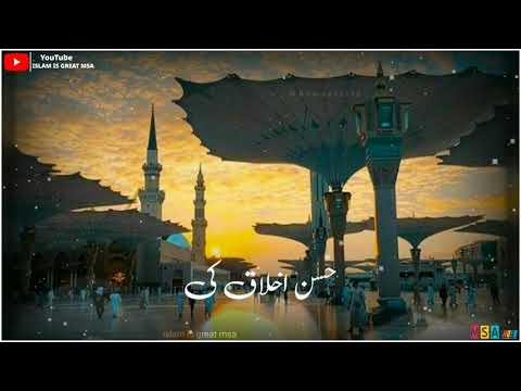 Beautiful Naat Video Status For whatsapp || Naat WhatsApp Status || New Naat WhatsApp Status 2020