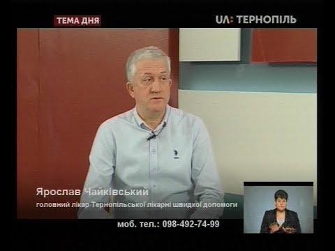 Суспільне. Тернопіль: Тема дня - Як лікують хворих на корона вірус у Тернополі?
