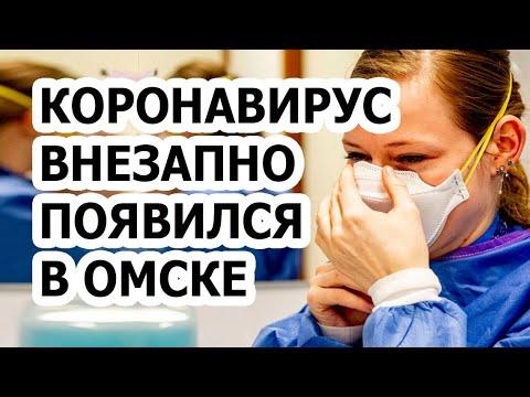 Омск заражён коронавирусом!