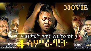 Samrawit 4 New Eritrean Movie 2019 a film by Meron Tesfu (Shiro)