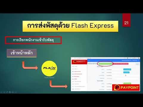 ส่ง Flash Express ผ่าน paypointservice ภาคทฤษฎี 1