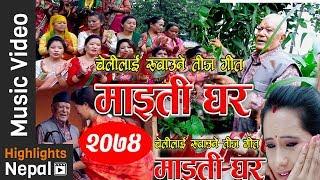 Babako Aaganima Kakriko Jhal   New Nepali Teej Special Song 2017/2074   Nita Magar