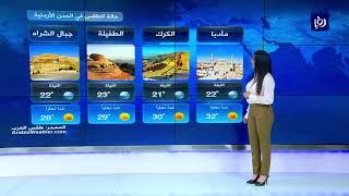 النشرة الجوية الأردنية من رؤيا 23-7-2019 | Jordan Weather