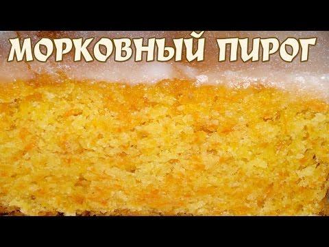 Морковный пирог. Рецепт морковного пирога