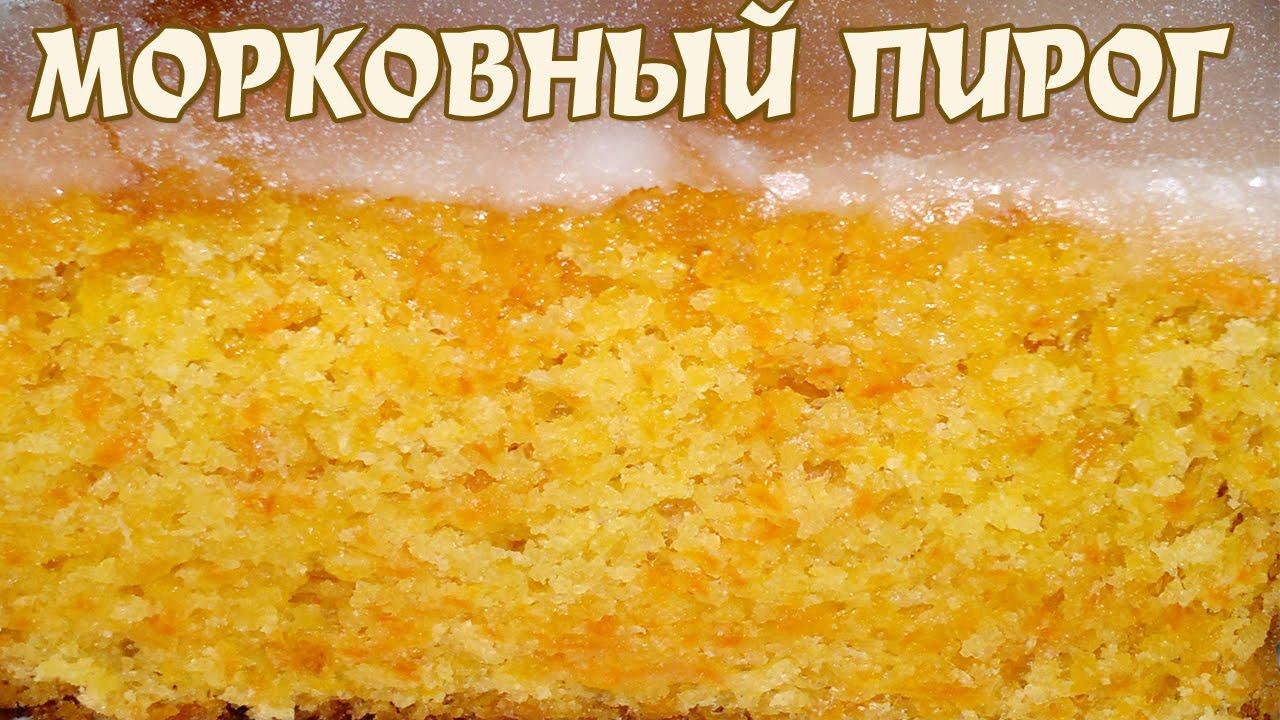 морковный пирог в мультиварке рецепт с фото пошагово