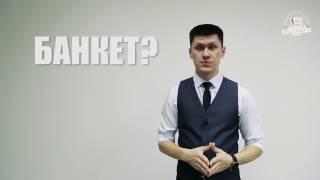 """Реалити-шоу """"Свадьба ведущего"""". Выпуск 2"""