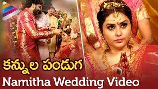 Namitha Marriage Video | Actress Namitha Marriage with Producer Veerandra | Telugu Filmnagar
