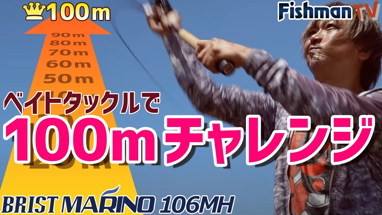 ベイトタックルで100mチャレンジ企画!【超遠投解説】【キャスティング方法】