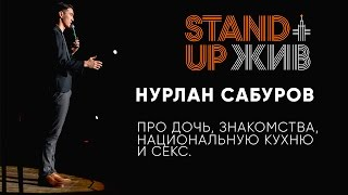 STAND UP ЖИВ - Нурлан Сабуров (про дочь,кухню и секс)(Мы вернулись! #standupliv https://vk.com/standupliv https://www.instagram.com/stand_up_zhiv/, 2016-08-02T14:54:10.000Z)