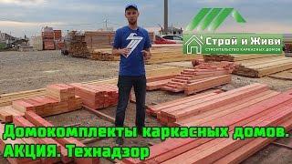 видео Как купить домокомплект в Москве и Московской области