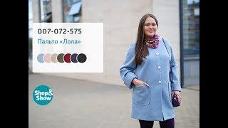 Пальто «Лола». «Shop and Show» (мода)