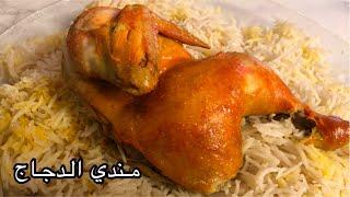 Chicken Mandi - Original Arabic Mandi Recipe -   مندي الدجاج