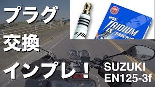 スパークプラグを交換した感想 / モトブログ / SUZUKI EN125-3f 【バイク整備記録】 thumbnail