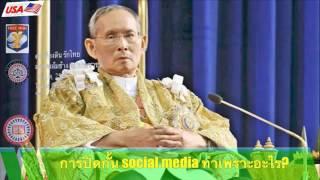 Repeat youtube video ดร  เพียงดิน รักไทย 25 ต ค  2559 ตอน การปิดกั้น  Social Media ทำเพราะอะไร