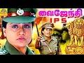 Vyjayanthi Ips Hd Full Movie Vyjayanthi Ips Super Hit Action ...