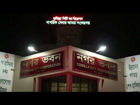 Comilla City Corporation-কুমিল্লা সিটি কর্পোরেশন